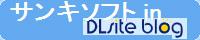 サンキソフト ブログ in DLsite